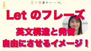 「Let+目的語」の英語表現「自由にさせる」イメージ