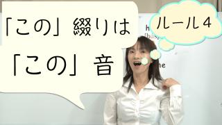 発音ルール4