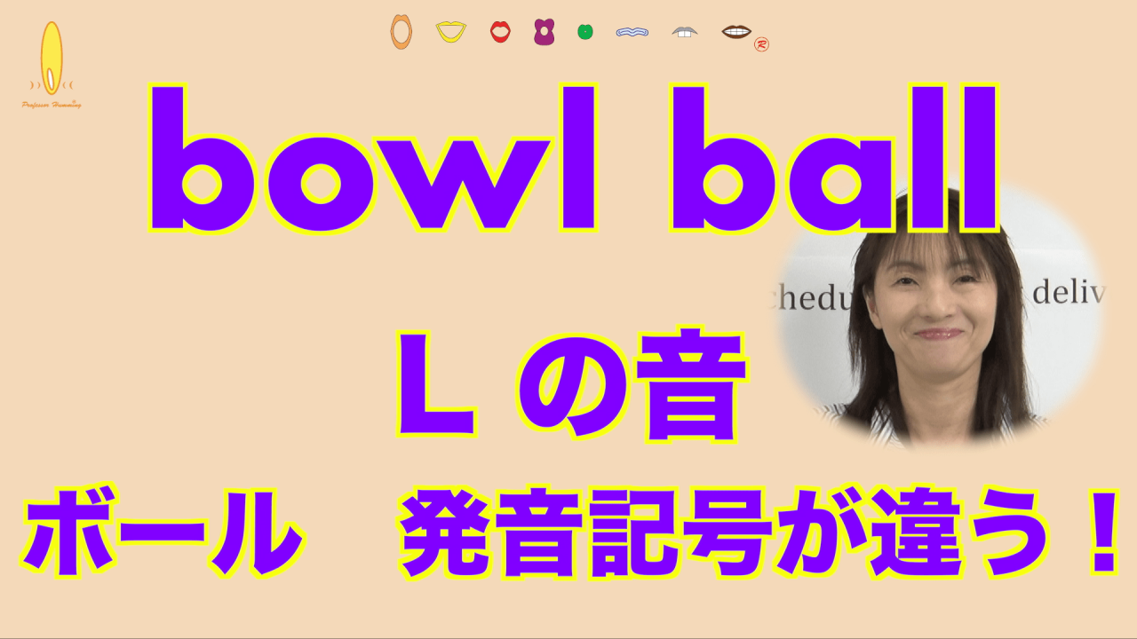 『bowlとball』似ている単語の違い