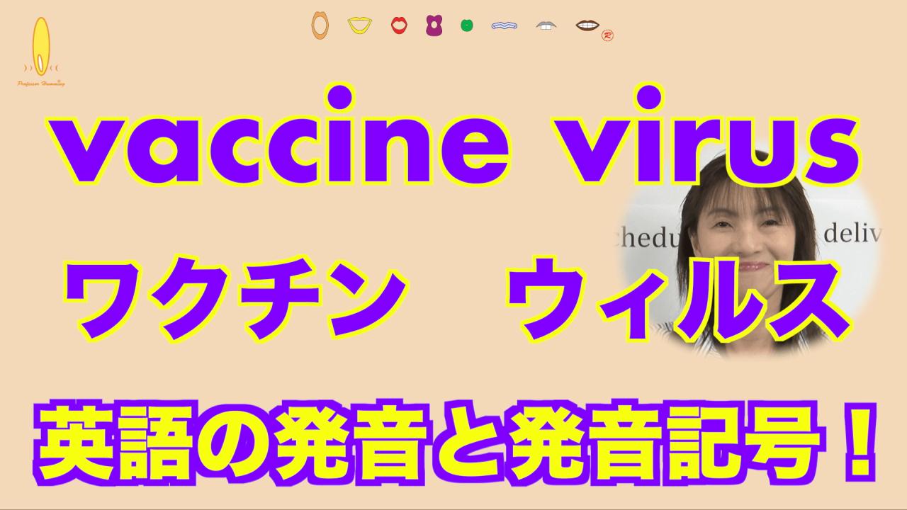 vaccine ワクチン virus ウィルス