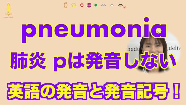 pneumonia 肺炎