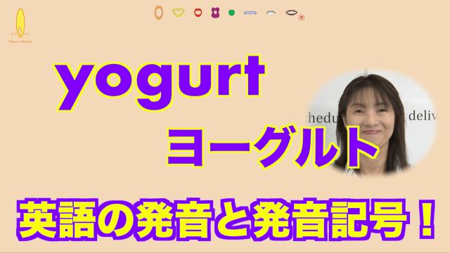 yogurt ヨーグルト