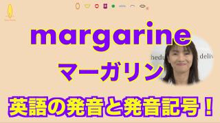 margarine マーガリン