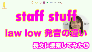 staff stuffとlaw low